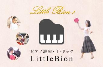 ピアノ教室・リトミック リトル美音