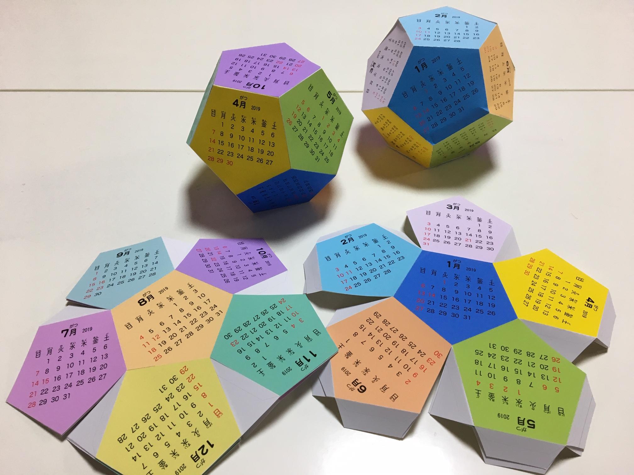 正十二面体でカレンダー