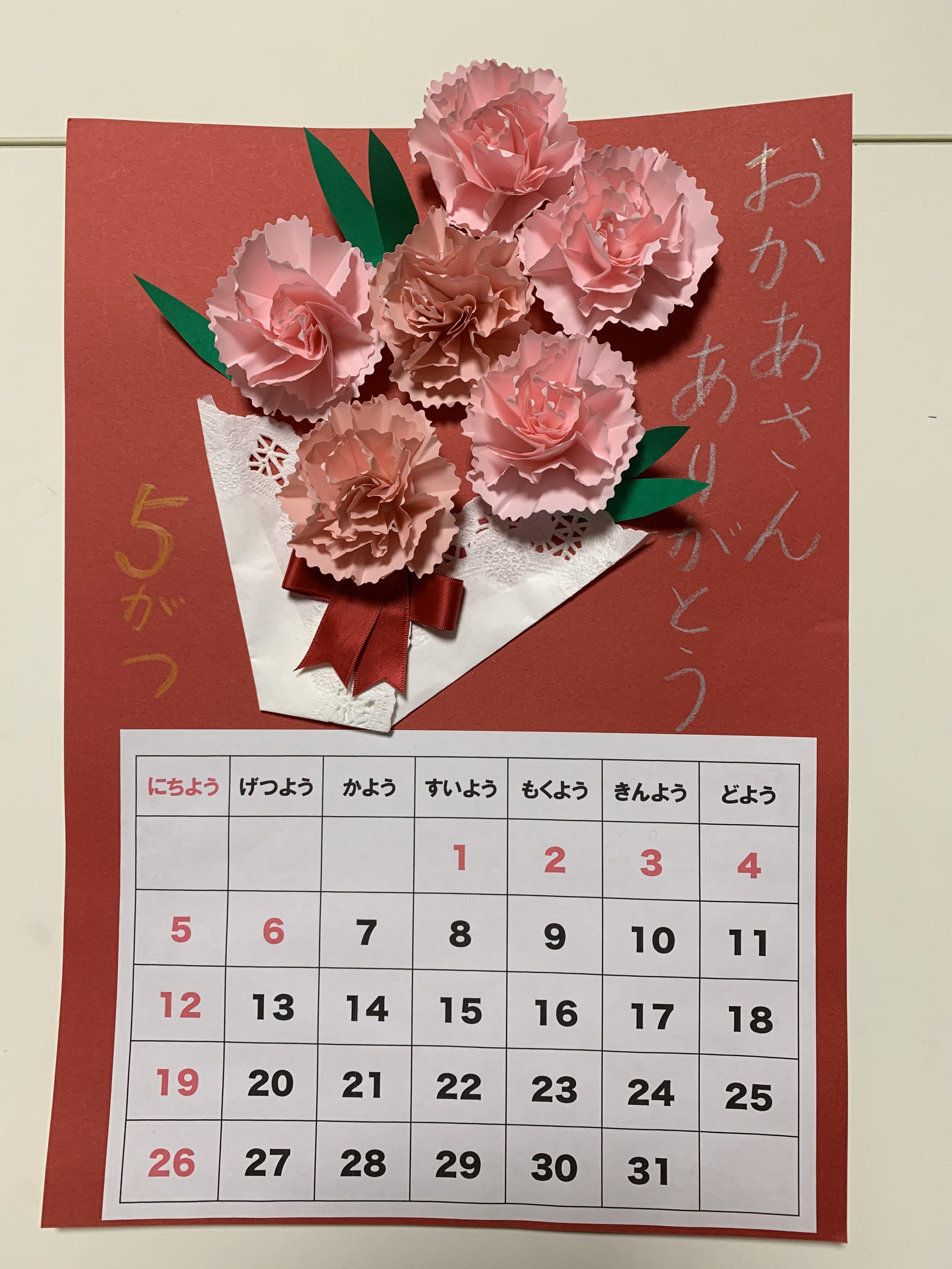 5月のカレンダー お母様に感謝を込めて